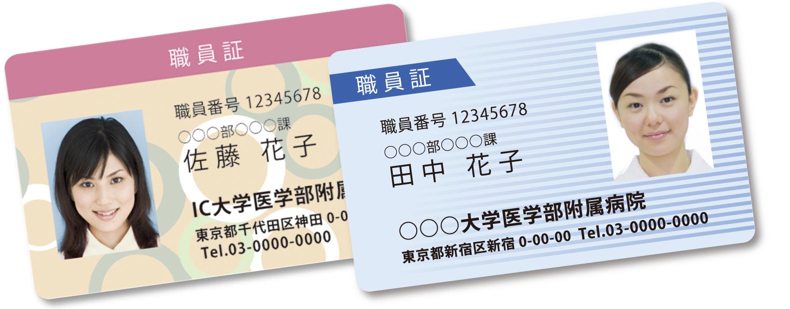 ICカード職員証HosCa - ホスピタルネット -